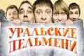 Уральские пельмени Весь апрель никому