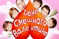 Уральские пельмени День смешного Валентина
