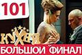 Сериал кухня 6 сезон 1 серия