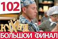 Сериал кухня 6 сезон 2 серия