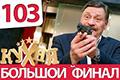 Сериал кухня 6 сезон 3 серия
