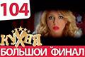 Сериал кухня 6 сезон 4 серия