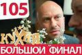 Сериал кухня 6 сезон 5 серия