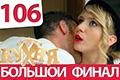 Сериал кухня 6 сезон 6 серия
