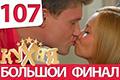 Сериал кухня 6 сезон 7 серия