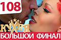 Сериал кухня 6 сезон 8 серия