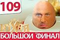 Сериал кухня 6 сезон 9 серия