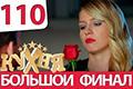 Сериал кухня 6 сезон 10 серия