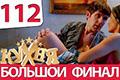 Сериал кухня 6 сезон 12 серия