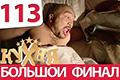 Сериал кухня 6 сезон 13 серия