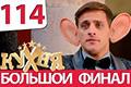 Сериал кухня 6 сезон 14 серия