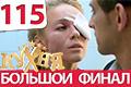 Сериал кухня 6 сезон 15 серия