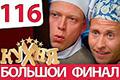 Сериал кухня 6 сезон 16 серия