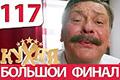 Сериал кухня 6 сезон 17 серия