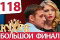 Сериал кухня 6 сезон 18 серия