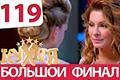 Сериал кухня 6 сезон 19 серия